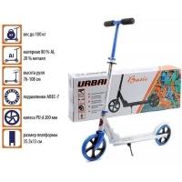 Самокат 2-х колёсный Slider Urban Basic